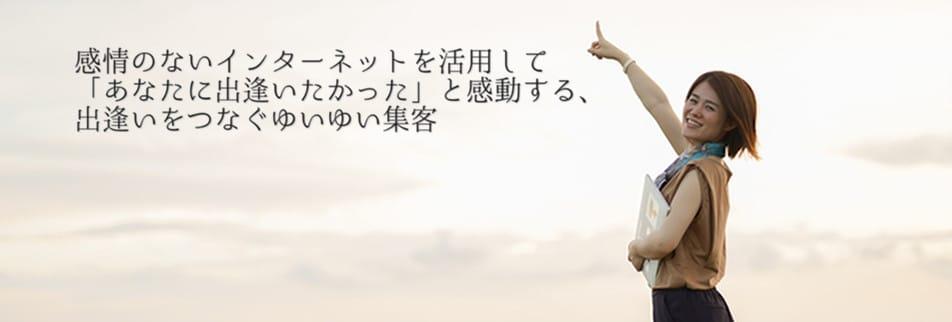 沖縄を拠点にゆいゆい集客/HP制作/コンサルティング/イベント企画 ゆいゆいオフィス